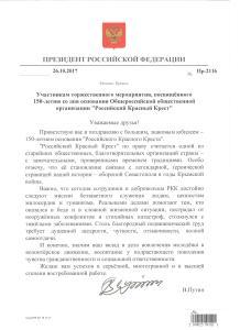 pozdravlenie_prezidenta_v.v.putina
