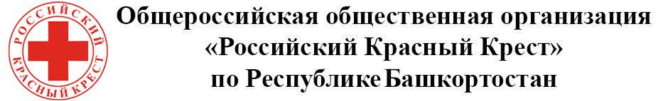Башкирское отделение Российского Красного Креста
